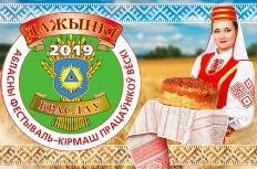 Славянский базар в Витебске 2019