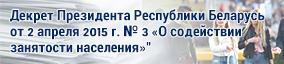 Декрет Президента Республики Беларусь от 2 апреля 2015 г. № 3 «О содействии занятости населения»