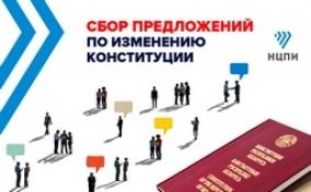 Сбор предложений по изменению Конституции