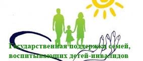 Государственная поддержка семей, воспитывающих детей-инвалидов