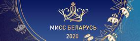Мисс Беларусь-2020