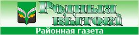 """Районная газета """"Родныя вытокі"""""""