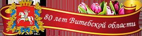 80 лет Вит.области