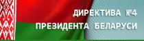 ДИРЕКТИВА ПРЕЗИДЕНТА БЕЛАРУСИ № 4