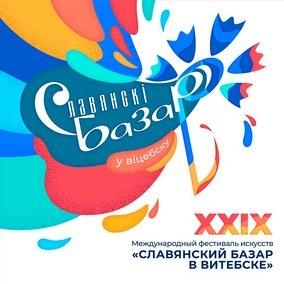 XXIX Международный фестиваль искусств «Славянский базар в Витебске»