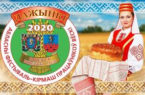 Дажынкі - 2020