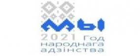 2021-й - год народного единства