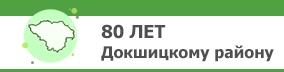 80 лет Докшицкому району