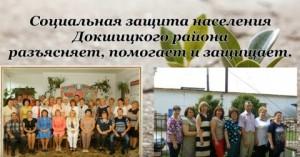 Социальная защита, как одно из важнейших направлений Белорусского государства
